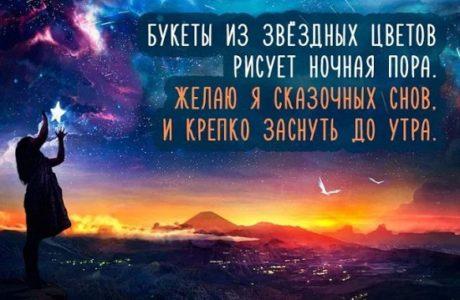 доброй ночи красивые необычные стихи