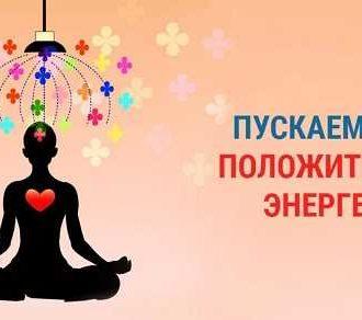 как наполнить дом энергией счастья и любви