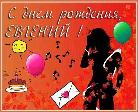 Картинки красивые к дню рождения Евгения