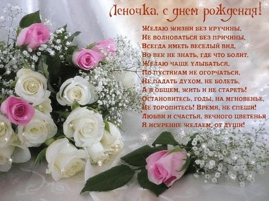картинки с днем рождения лене красивые поздравления (5)