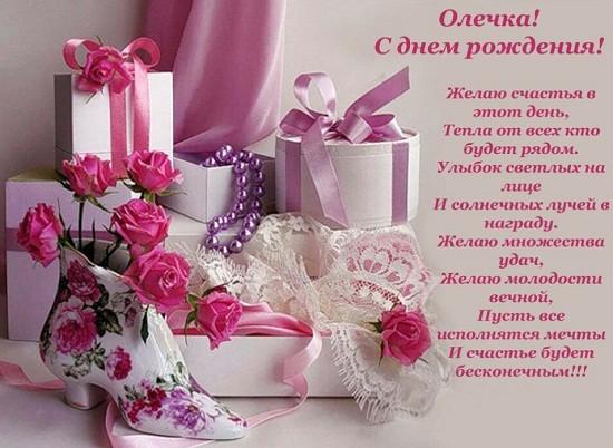 оля с днём рождения поздравления картинки (2)