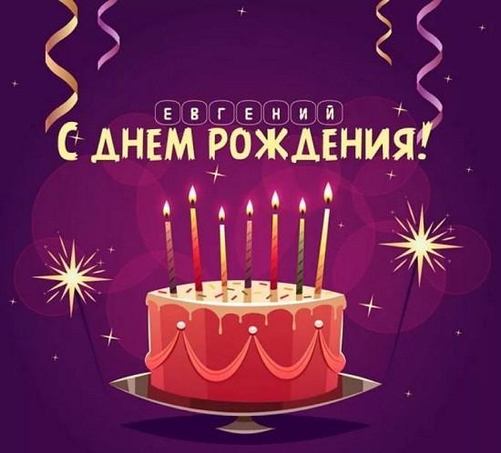 Открытки прикольные с днем рождения Евгений