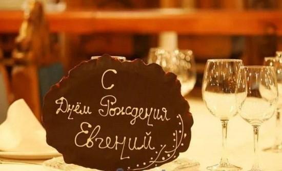 поздравление евгения с днем рождения (5)