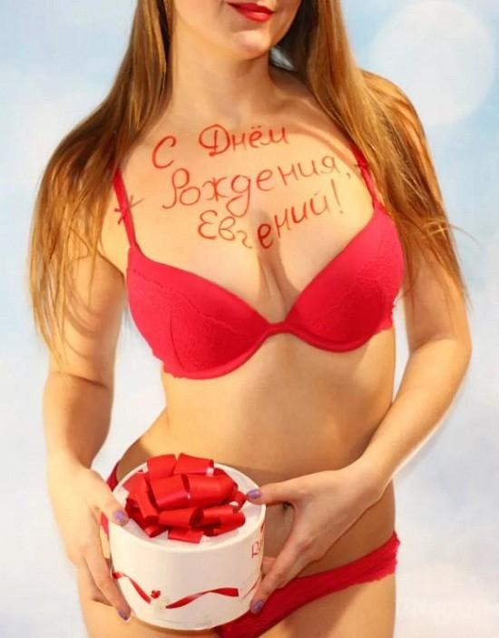 поздравление евгения с днем рождения
