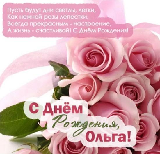 поздравления оле с днем рождения картинки (3)