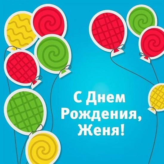 Поздравления с днем рождения Евгению в картинках (2)