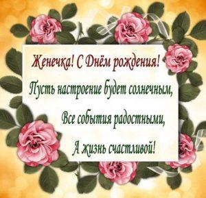 Поздравления с днем рождения Евгению в картинках (3)