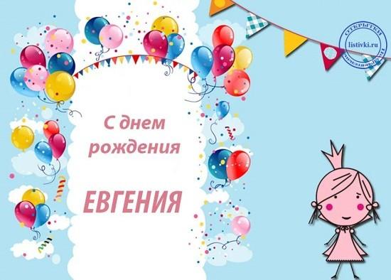 Поздравления с днем рождения Евгению в картинках
