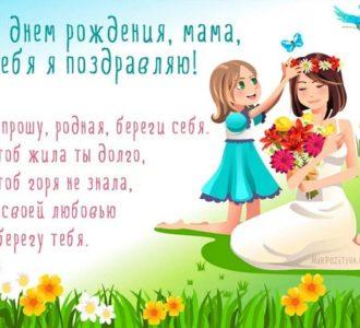 Поздравления с днем рождения маме от дочери (4)