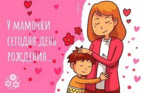 поздравления с днем рождения маме от сына