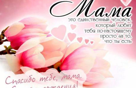 Поздравления с днем рождения маме в прозе
