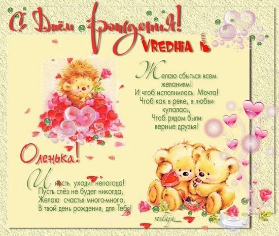 поздравления с днем рождения ольге открытки (2)