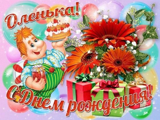поздравления с днем рождения ольге открытки