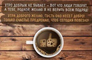 пожелания доброго утра любимому в прозе