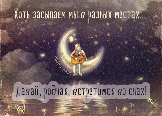 пожелания спокойной ночи любимой в прозе