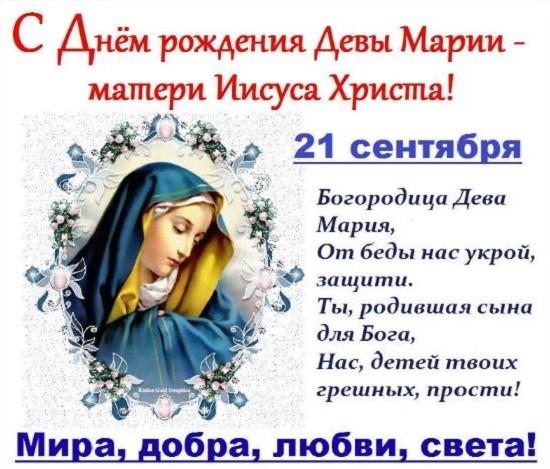 рождество пресвятой богородицы открытки