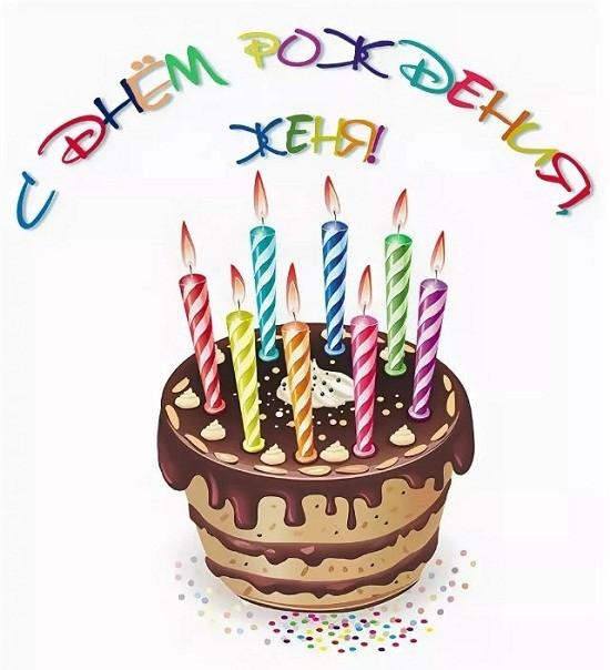 С Днём рождения Евгения (2)