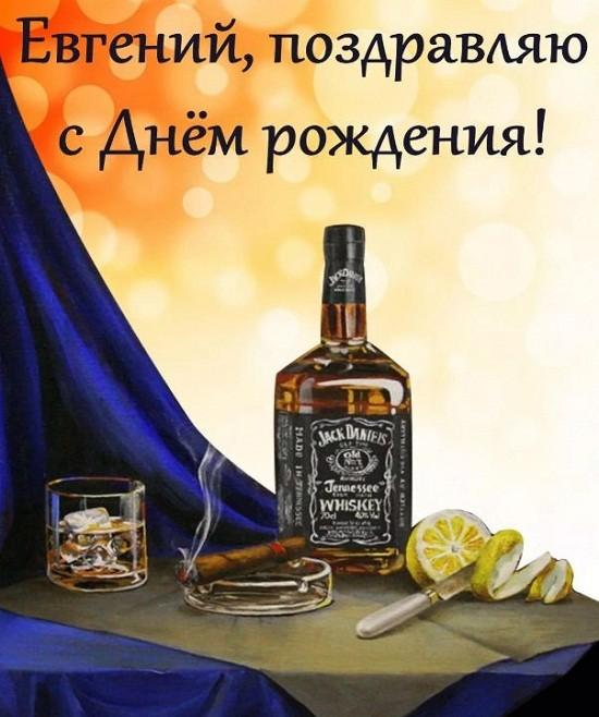 С Днём рождения Евгения (3)