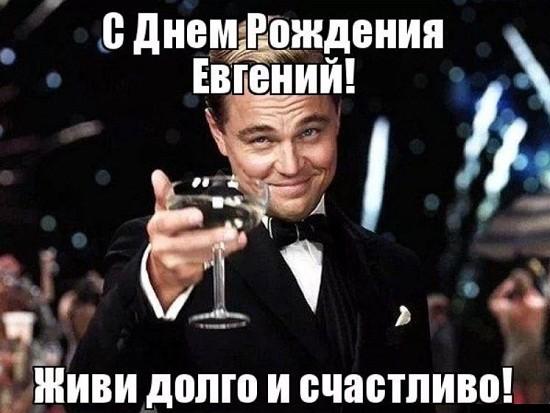 С Днём рождения Евгений(Женя) картинки