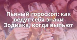 алкогольный гороскоп по знакам зодиака