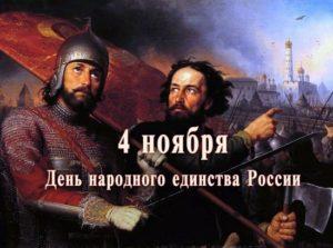 день народного единства история праздника