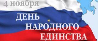 день народного единства в россии нб