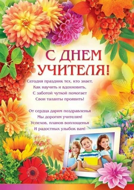 Картинки с днем учителя красивые (10)
