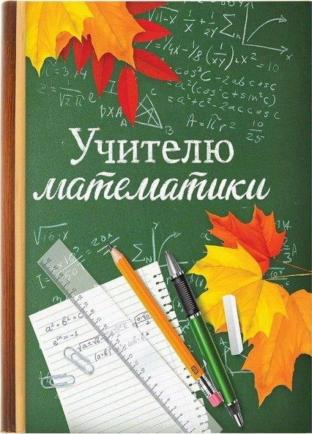 Картинки с днем учителя красивые (3)