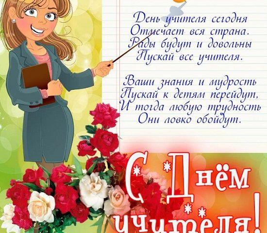 красивые открытки с днем учителя и поздравления (4)