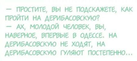 35 одесских высказываний, которые пригодятся в любой ситуации!