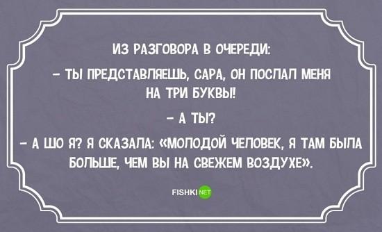 одесский юмор фразы и цитаты (8)
