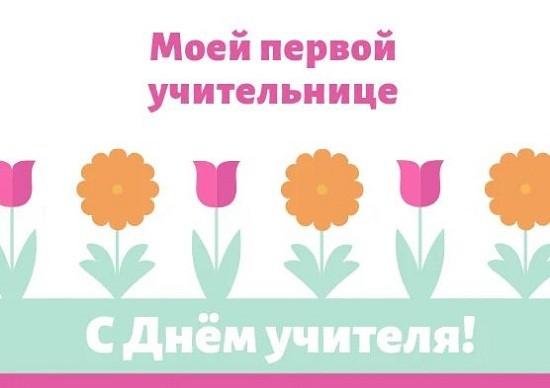 поздравления с днем учителя картинки (4)