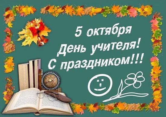 поздравления с днем учителя картинки (5)