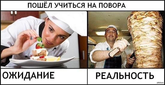 приколы про поваров в картинках (2)