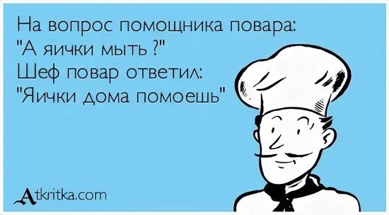 приколы про поваров в картинках