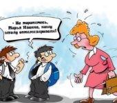 ржачный анекдот про учителя и школу