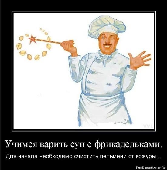 смешные картинки про повара (3)