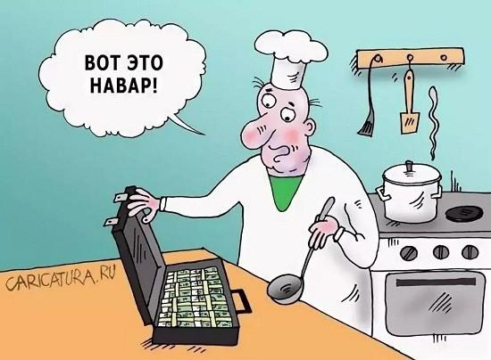 смешные картинки про повара (4)
