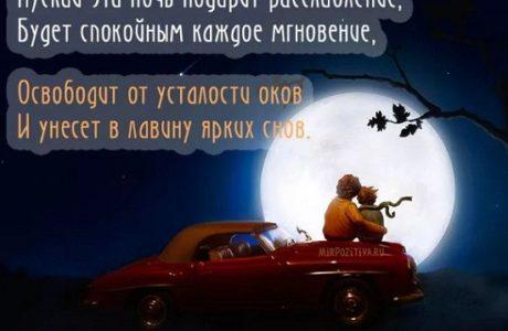 спокойной ночи открытки