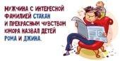 анекдоты про мужа и жену (2)
