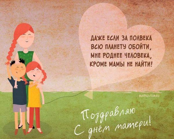 день мамы поздравления своими словами