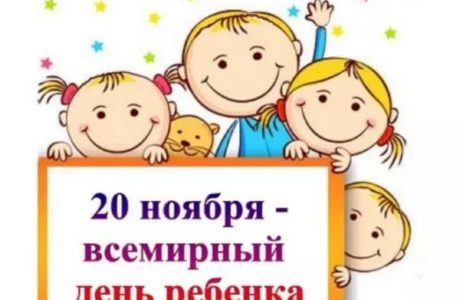 день ребенка поздравления