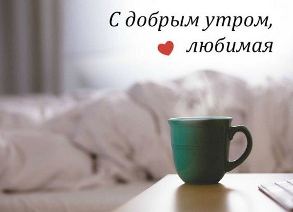 картинки с добрым утром любимая (10)