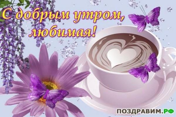 картинки с добрым утром любимая (12)