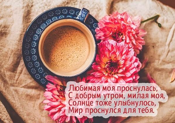 картинки с добрым утром любимая (20)
