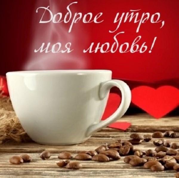 картинки с добрым утром любимая (3)