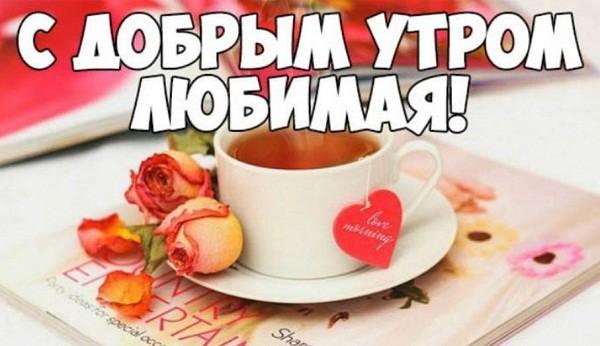 картинки с добрым утром любимая (4)