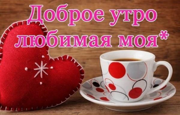 картинки с добрым утром любимая (8)