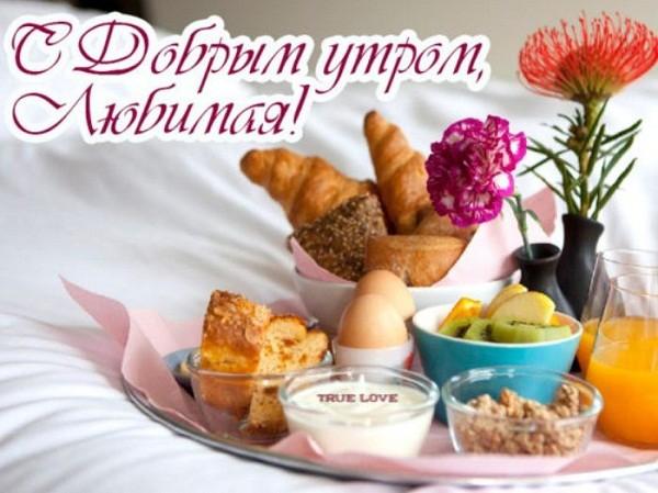картинки с добрым утром любимая (9)