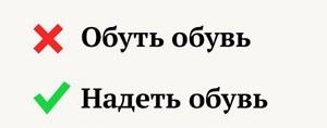 несуществующие глаголы 18